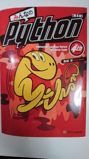 みんなのPython第4版