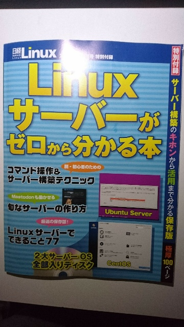特別付録の「Linux サーバーがゼロから分かる本」