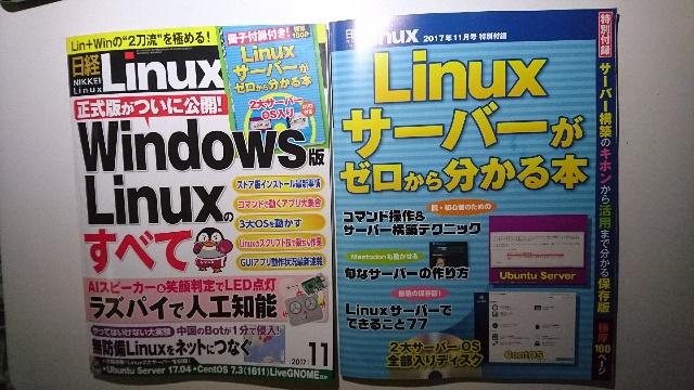 「日経Linux 2017年11月号」(本誌+別冊特別付録)