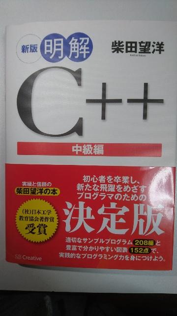 新版・明解C++中級編