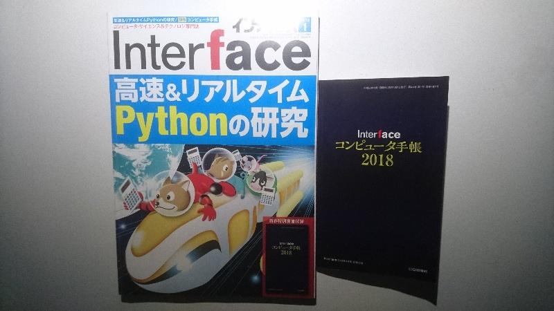 Interface 2018年1月号