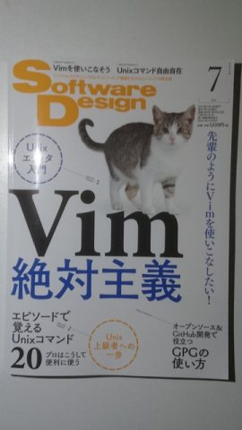 Software Design 2018年7月号