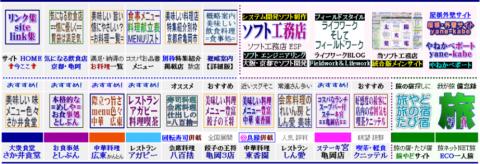 リンク集・LINK集~旅・宿・飲食・衣・住=衣食住・ECO(sitemap)サイト集