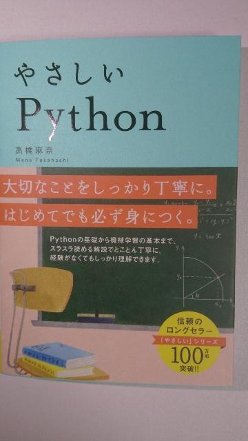 やさしいPython