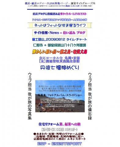 横長・縦長ロゴマークLINK特集ページ ・・ 運営サイトグループ内