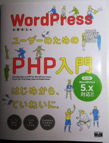 WordPress ユーザーのためのPHP入門 はじめから、ていねいに 第3版