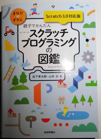 親子でかんたん スクラッチプログラミングの図鑑 [Scratch 3.0対応版]